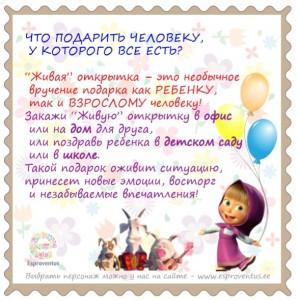LivePostcard